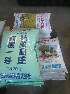 枝豆用の肥料です