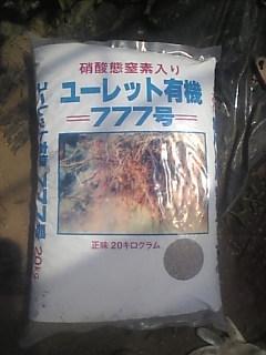 トマトの追肥に使います