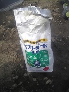 ナスを植える時に使った農薬です