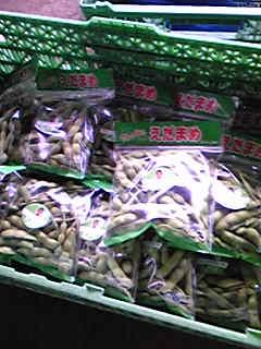 枝豆の初出荷です